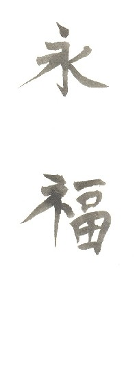 Yong fu, a Chinese expression of good luck